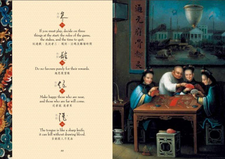 Ancient game theory proverbs